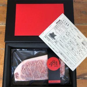 carne do Japão 481